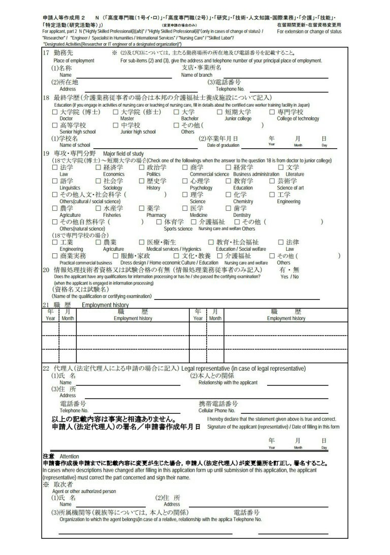 Application For Extension Of Period Of Stay In Japan Requirements And Procedures Shiewanders